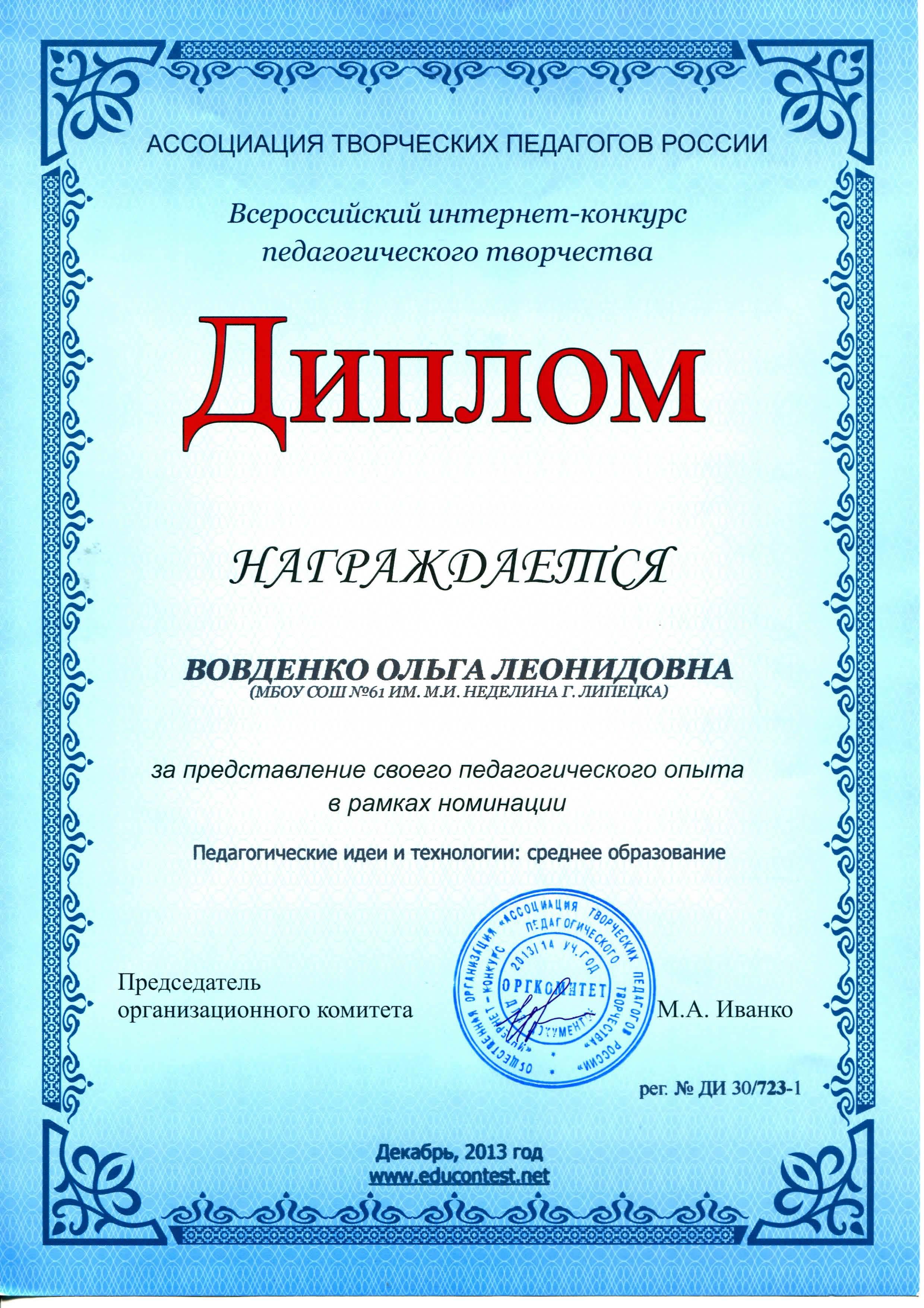 Диплом творческого конкурса Диплом участника творческого конкурса