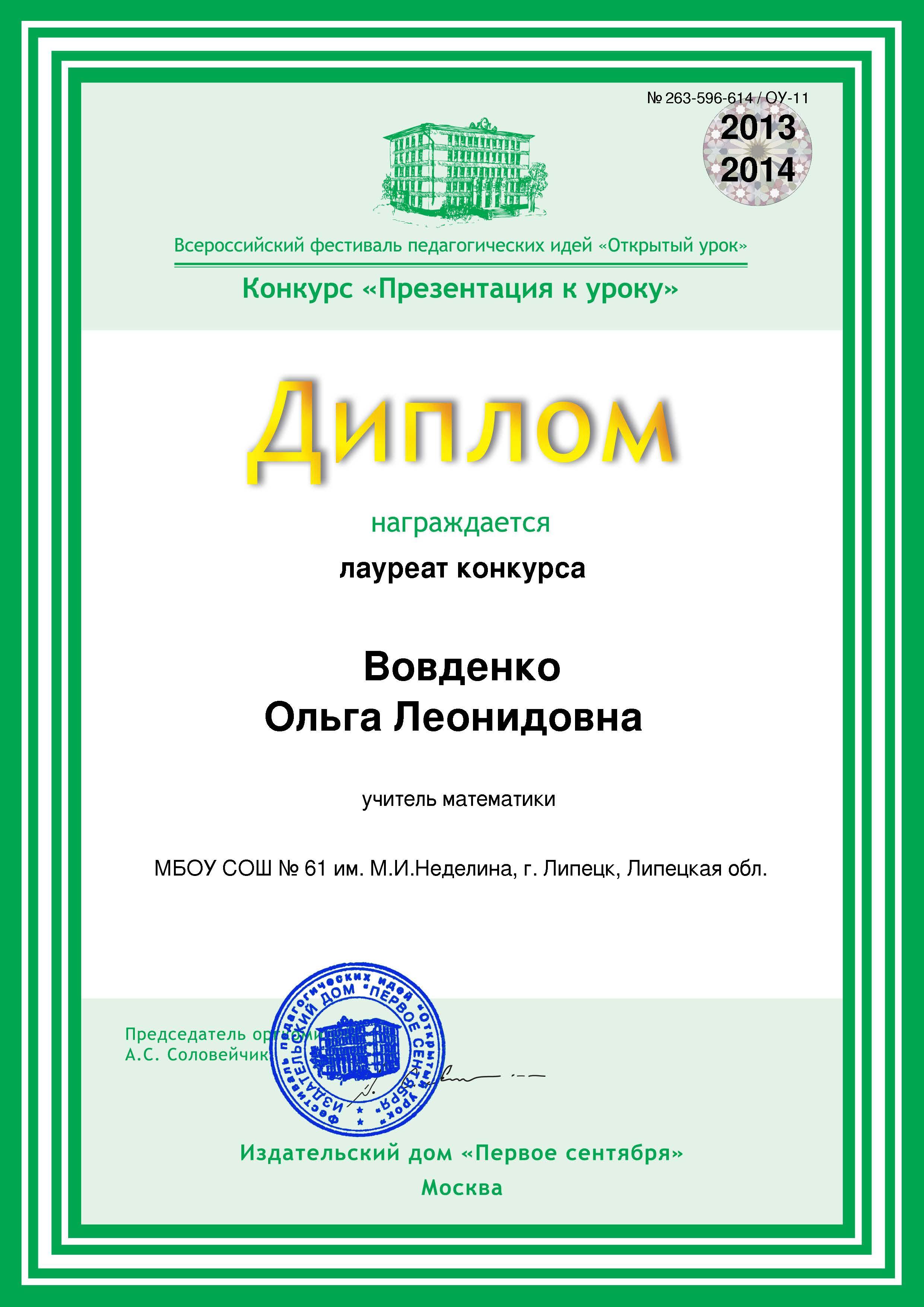 Педагогический русский конкурс